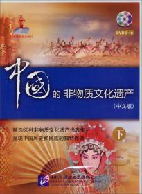 中国的非物质文化遗产(下)(含5DVD)