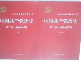 中国共产党历史(1949-1978)(第2卷)(套装上下册)
