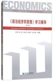《政治经济学原理》学习辅导(第三版)