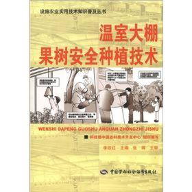 設施農業實用技術知識普及叢書:溫室大棚果樹安全種植技術