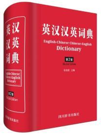 英汉汉英词典(第2版)