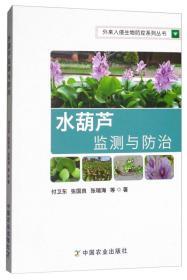 外来入侵生物防控系列丛书:水葫芦监测与防治