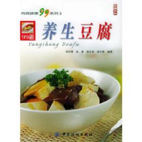 养生豆腐——尚锦健康99系列