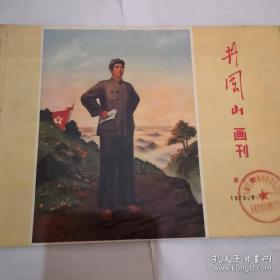 《井冈山画刊》1970.8.(下)第5期