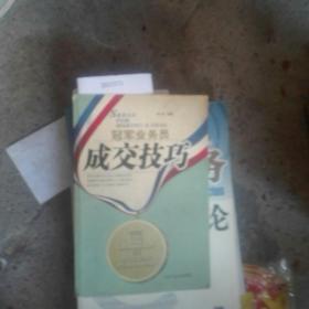 成交技巧——冠军业务员丛书