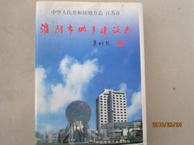 淮阴市城乡建设志