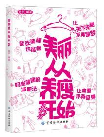 美丽从养瘦开始常宇中国纺织出版社9787506498999