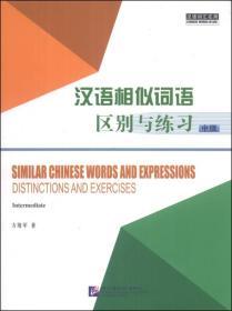 汉语相似词语区别与练习(中级)