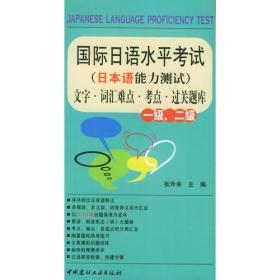 国际日语水平考试日本语能力测试文字·词汇难点·考点·过关题库 张升余 中国建材工业出版社 9787801596918
