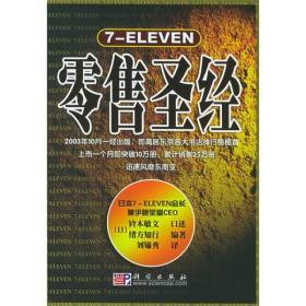 【正版】7-ELEVEN零售圣经 (日)铃木敏文口述
