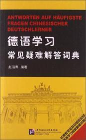 德语学习常见疑难解答词典