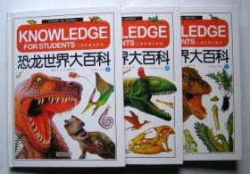 恐龙世界大百科:儿童彩图注音版(全三册)