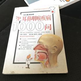 常见疾病1000问丛书:耳鼻咽喉疾病1000问(第2版)