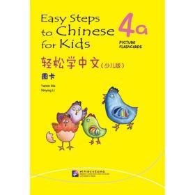 轻松学中文 少儿版 图卡 4a