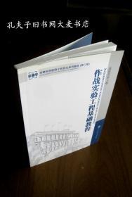 《作战实验工程基础教程》(第二版)军事科学出版社