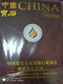 特价!中国宝石  总第109期