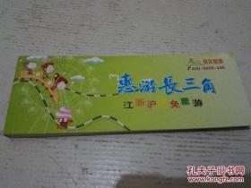 《惠游长三角》80分明信片29枚