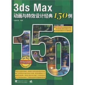 3ds Max动画与特效设计经典150例