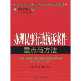 办理民事行政抗诉案件重点与方法/检察业务技能丛书