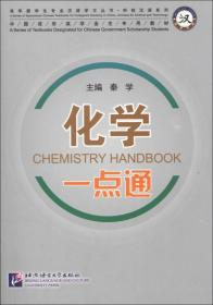 来华留学生专业汉语学习丛书·科技汉语系列:化学一点通