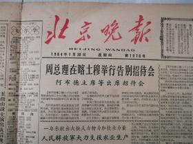 北京晚报1964年1月30日 第1976号