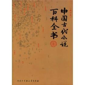 中国古代小说百科全书