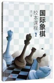 国际象棋校本课程29787555259237青岛郭宇