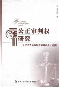 公正审判权研究