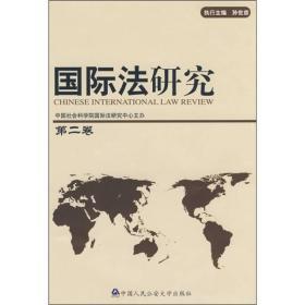 国际法研究第二卷 孙世彦  中国人民大学出版社 9787811393019