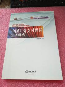 中国工资支付保障立法研究