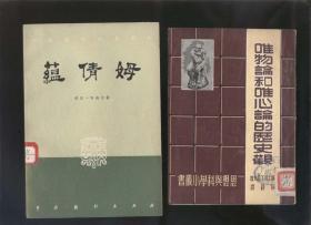 """蘊倩姆""""五場話劇 劇本""""(1958年 1版1印 )2018.7.19日上"""
