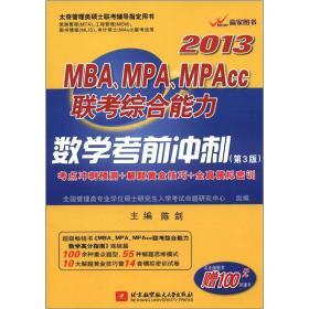 2013MBA、MPA、MPAcc联考综合能力数学考前冲刺(第3版)