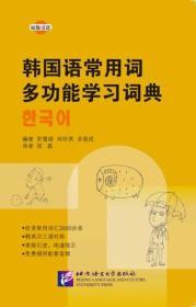 韩国语常用词多功能学习词典(原版引进)