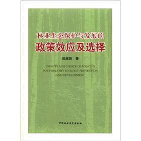 林业生态保护与发展的政策效应及选择