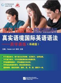 真实语境国际英语语法易学易练