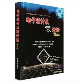 电子设计从零开始 第二版 第2版 杨欣 9787302231578