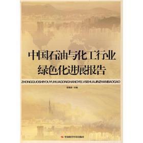 中国石油与化工行业绿色化进展报告