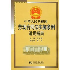 中华人民共和国劳动合同法实施条例适用指南