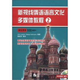 新视线俄语语言文化多媒体教程(2)(学生用书)