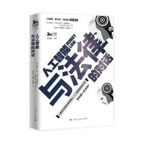 新书--独角兽·法学精品人工智能:人工智能与法律的对话