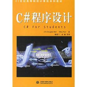 正版】C#程序设计