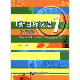 新目标汉语 口语课本 1