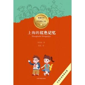 爱我中华红色探险之旅:上海的红色记忆