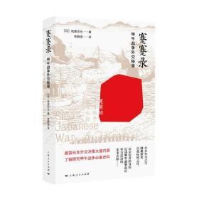 蹇蹇录:甲午战争外交秘录