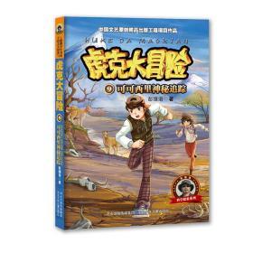 儿童小说:虎克大冒险 9.可可西里神秘追踪