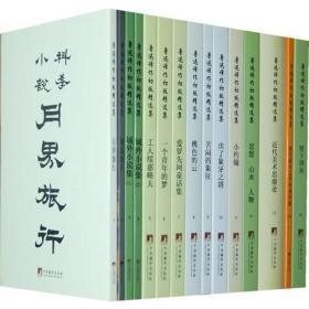 鲁迅译作初版精选集(16开 全30册)