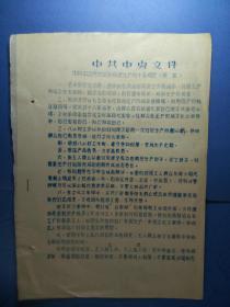 中共中央关于抓革命促生产的十条规定(草案)铅印本