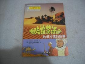 巨眼丛书 撒哈拉茶话会:聆听沙漠的故事【083】