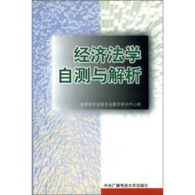 经济法学自测与解析