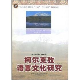 柯尔克孜语言文化研究